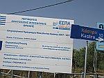 Ondermeer gefinancierd door de EU, Thassos, Griekenland
